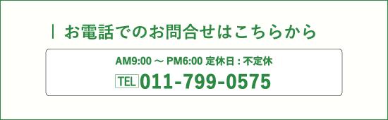 お電話でのお問合せはこちらから AM9:00〜PM6:00 定休日:不定休 TEL 011-799-0575