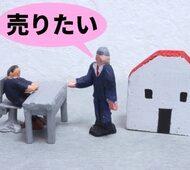 相続不動産の売却でも「3000万円控除」が使える!